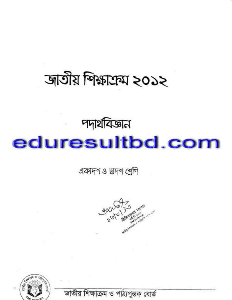 hsc-syllabus-of-physics-1st-paper-session-2013-2014_1
